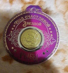 25 рублей знак зодиака рыбы счастливая монета