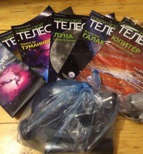 Журнал телескоп, собери свой