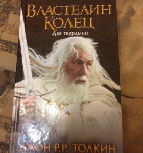 Книга «Властелин Колец» две твердыни