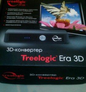 3D -конвертер treeIoqic Era3 D