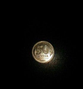 50 копеек 1991 год