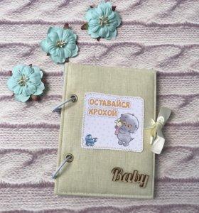 Блокнот «Мамин дневник»