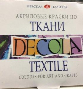 Акриловый краски для ткани(12)