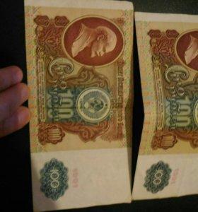 100 рублей,1991 год