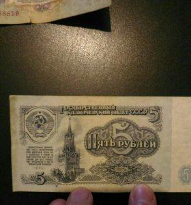 Банкноты 5 рублей 1961 г.