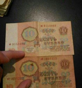 Банкнота 10 рублей 1961 год