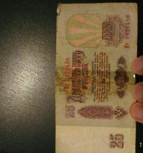 Банкнота 25 рублей