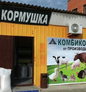 Комбикорма и концентраты для с/х животных