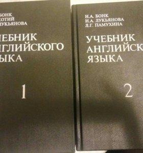 Словарь, учебники