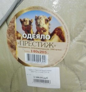 Одеяло верблюжья шерсть престиж 1,5 300 грамм