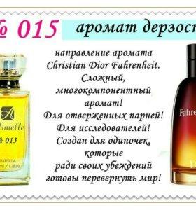 Мужская парфюмерия Армель классическая коллекция