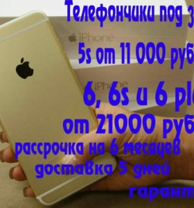 iPhone 5,5s,6,6s,6plus,7