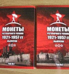 Альбом регулярные монеты СССР 1921-1957 погодовка