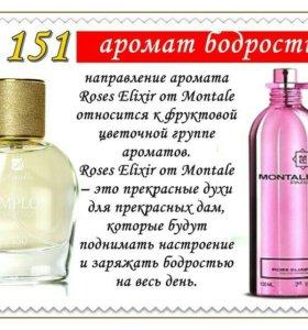 Селективная парфюмерия Армель 151,150,053,052