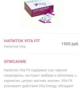 Напитки VITA