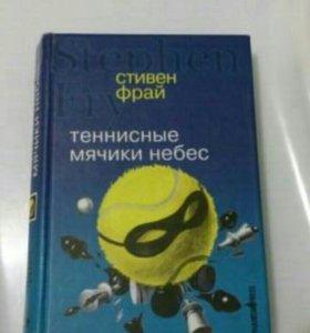 Книга Теннисные мячики небес Стивен Фрай