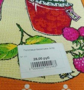 Полотенце вафельное 34х60