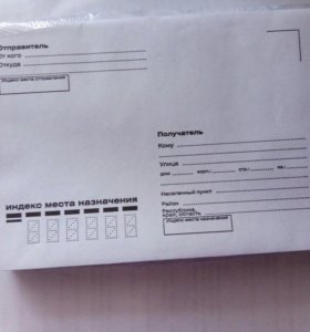 Почтовые конверты, новые.