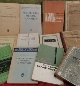 Литература по математике