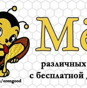 Мёд (урожай 2017) сорта: подсолнечник; разнотравье
