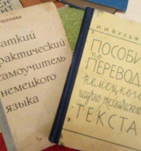 Учебная литература по немецкому языку