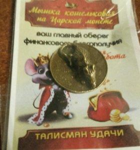 Мышка кошельковая, на царской монете
