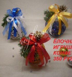 Ёлочная игрушка с шоколадными конфетами