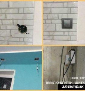 Электрик, Скорая электрическая помощь