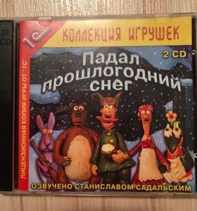 Игра Падал прошлогодний снег (2CD)