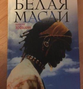 "Книга ""Белая Масаи"""