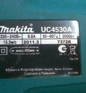Цепная электропила Makita UC4530A