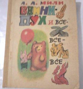 Детские книги времен СССР!!!