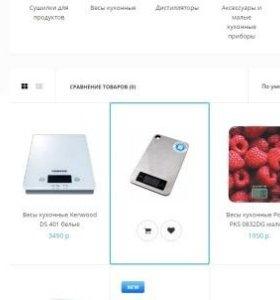 Готовый онлайн сайт с техникой для кухни
