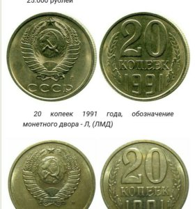 20 копеек (СССР)