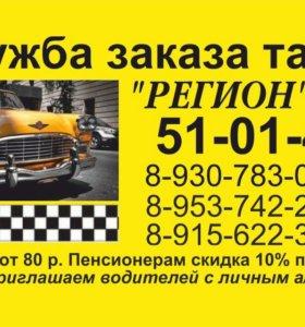 "Такси ""РЕГИОН"" г. Шацк"