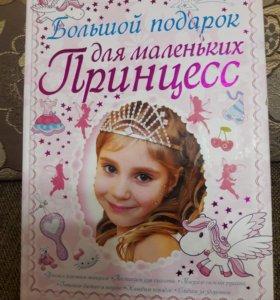 """Книга """"Большой подарок для маленьких Принцесс"""""""
