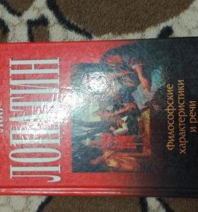 Книга. Лев Лопатин.