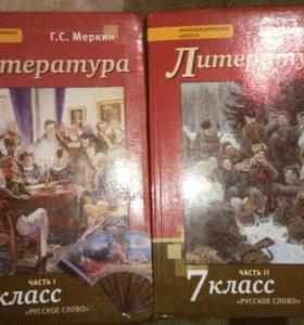 Продам учебники по литературе 7 класс.