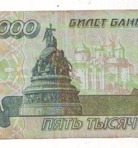 5000 рублей 1995 года