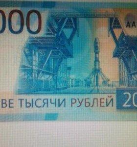 2000 рублей 2017г