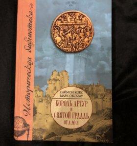 Книги исторические