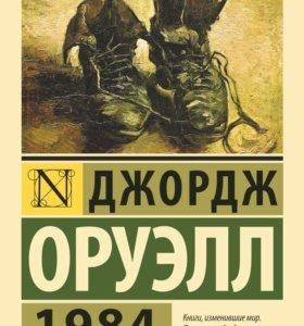 """Книга Джордж Оруэлл """"1984"""""""