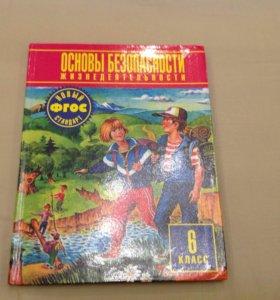 Учебник ОБЖ 6 кл 150 руб, гиа Русский яз  50 руб