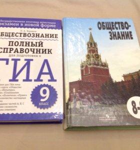 Учебник по обществознанию 8-9 кл, гиа 9 кл