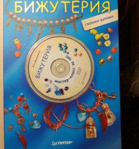 Книги с DVD диском