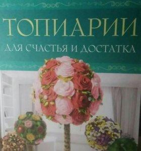 Книга Топиарии для счастья и достатка-250руб