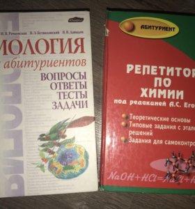 Книги для подготовки к экзаменам биология, химия