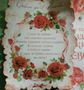 Свадебные плакаты и гирлянда