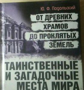 Книга Таинственные и загадочные места мира