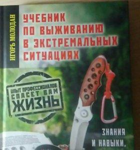 Книга Учебник по выживанию в экстремальных ситуаци